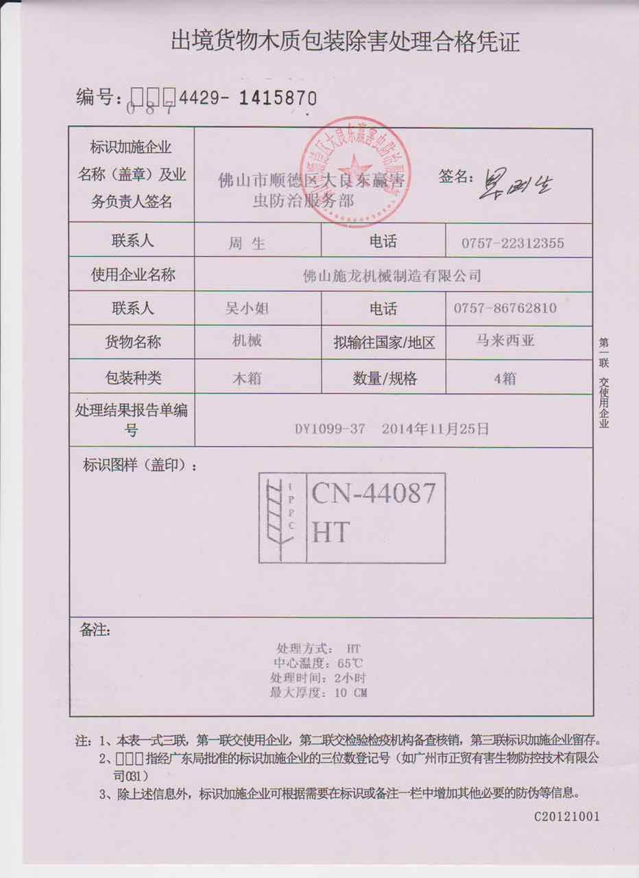 出境货物木质包装除害处理合格凭证
